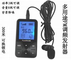 駕校教學專用FM調頻發射器 300米 降噪 PureFM-880