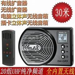 无线扩音器/电脑无线音箱/插卡无线音箱 主机 WASI-7S