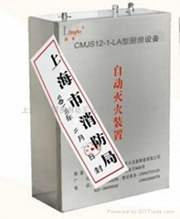 Kitchen equipment automatic fire extinguishing system