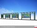 广州市候车亭公交站台