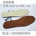冬季充电发热发热暖脚鞋垫