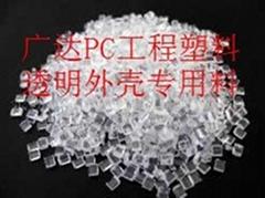 保护套专用透明PC工程塑料