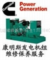 發電機保養配件 2