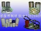 發電機保養配件 5
