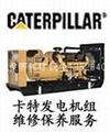 卡特發電機保養三濾耗材