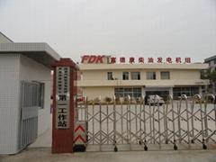 深圳市富德康機電設備有限公司