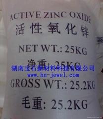 活性氧化鋅