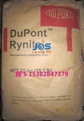 杜邦PET FR530 塑膠原料