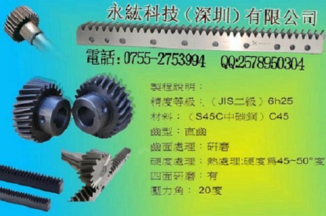 台湾进口yyc研磨高精密齿条 1