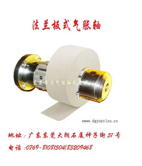 6寸板式氣脹軸 4