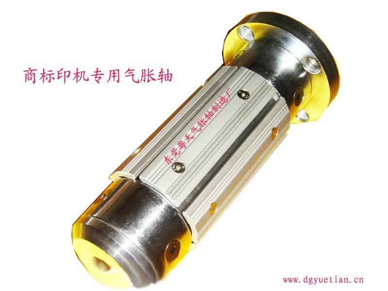 法蘭板式氣脹軸 5