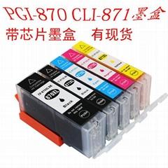 兼容佳能PGI-870 MG7780 MG5780 MG6880墨盒
