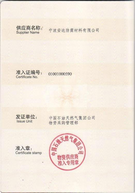 公司獲中國石油天然氣集團公司CNPC產品準入證