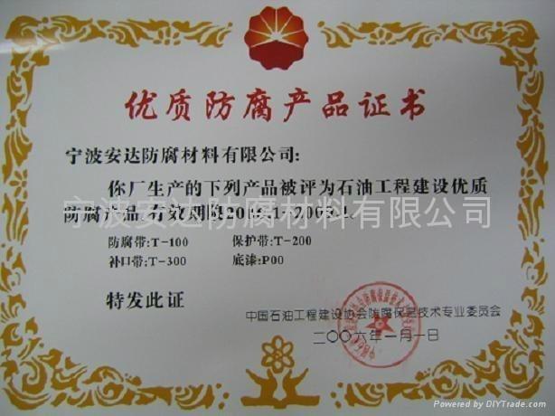 公司主要產品聚乙烯防腐膠帶評為CNPC中石油優質防腐產品