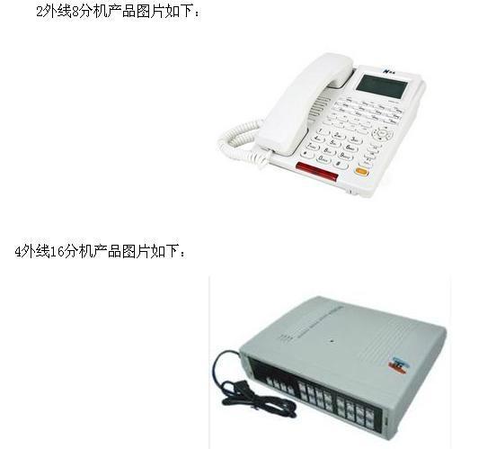 企业套装集团电话交换机 1