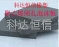 聚乙烯閉孔泡沫塑料板 1