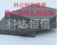 聚乙烯閉孔泡沫塑料板