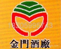 臺灣金門酒業(廈門)有限公司