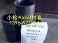 小松PC650-8挖掘機配件銷
