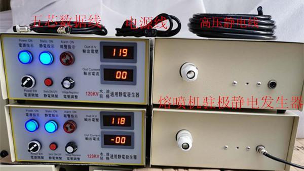 120型熔噴布駐極高壓靜電發生器 1