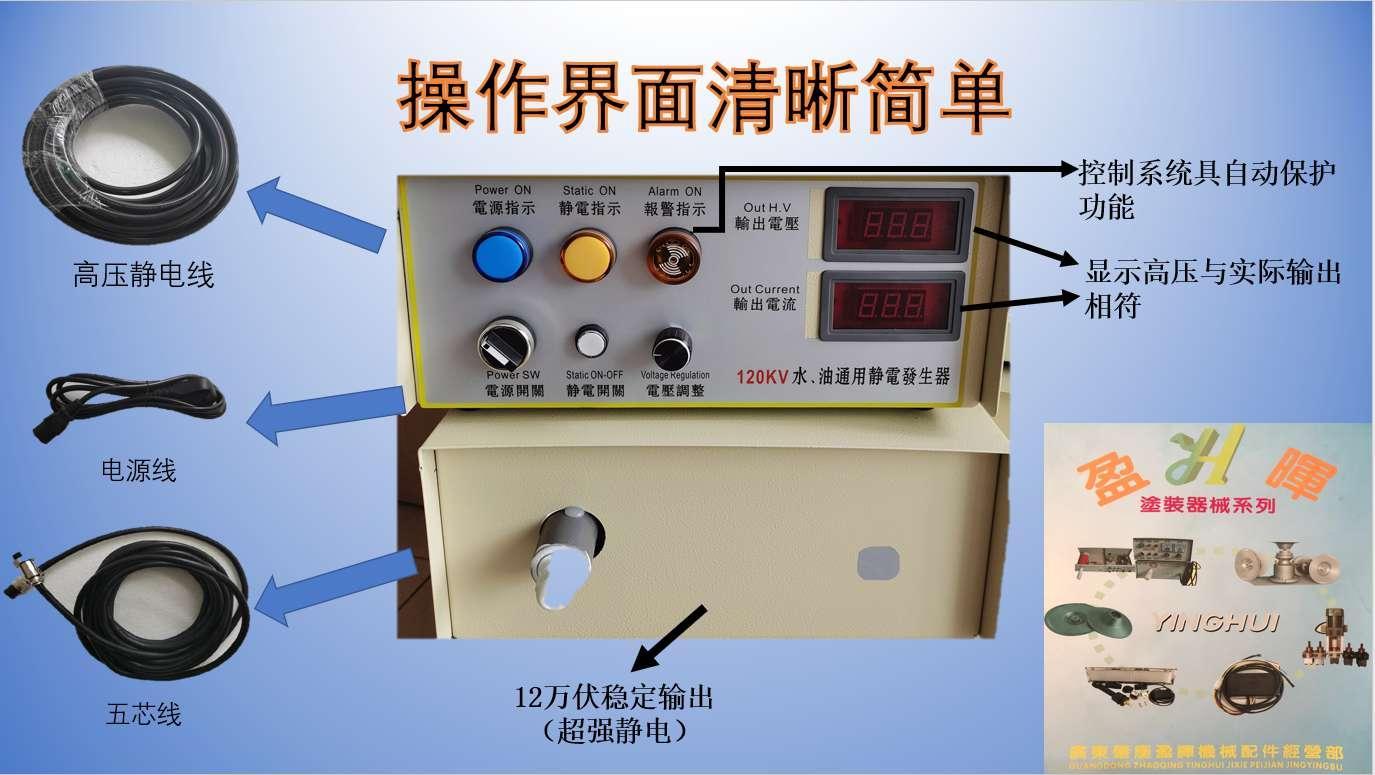 120型熔噴布駐極高壓靜電發生器 2