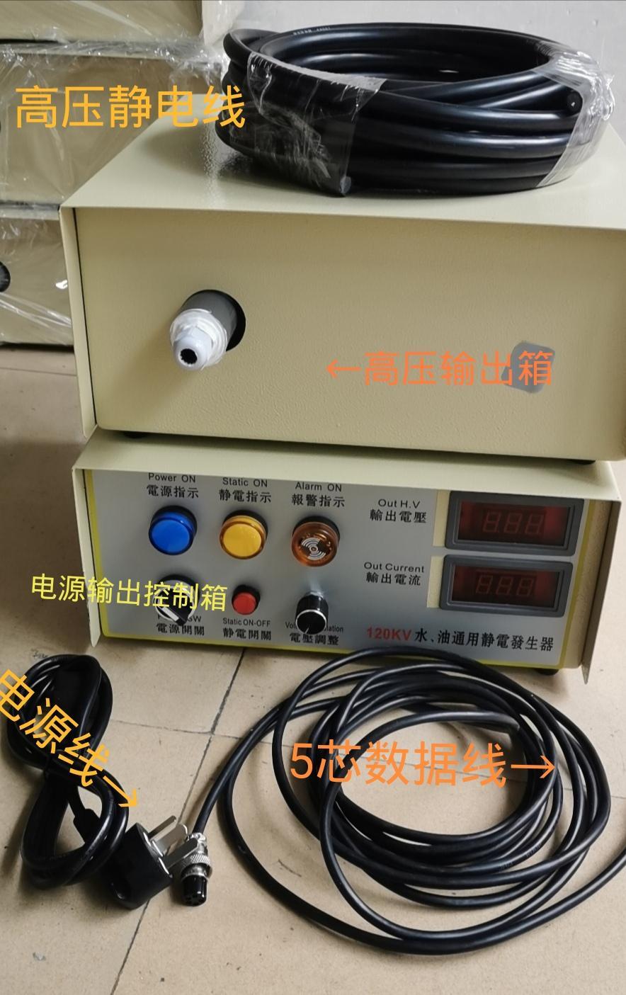 120型熔噴布駐極高壓靜電發生器 3