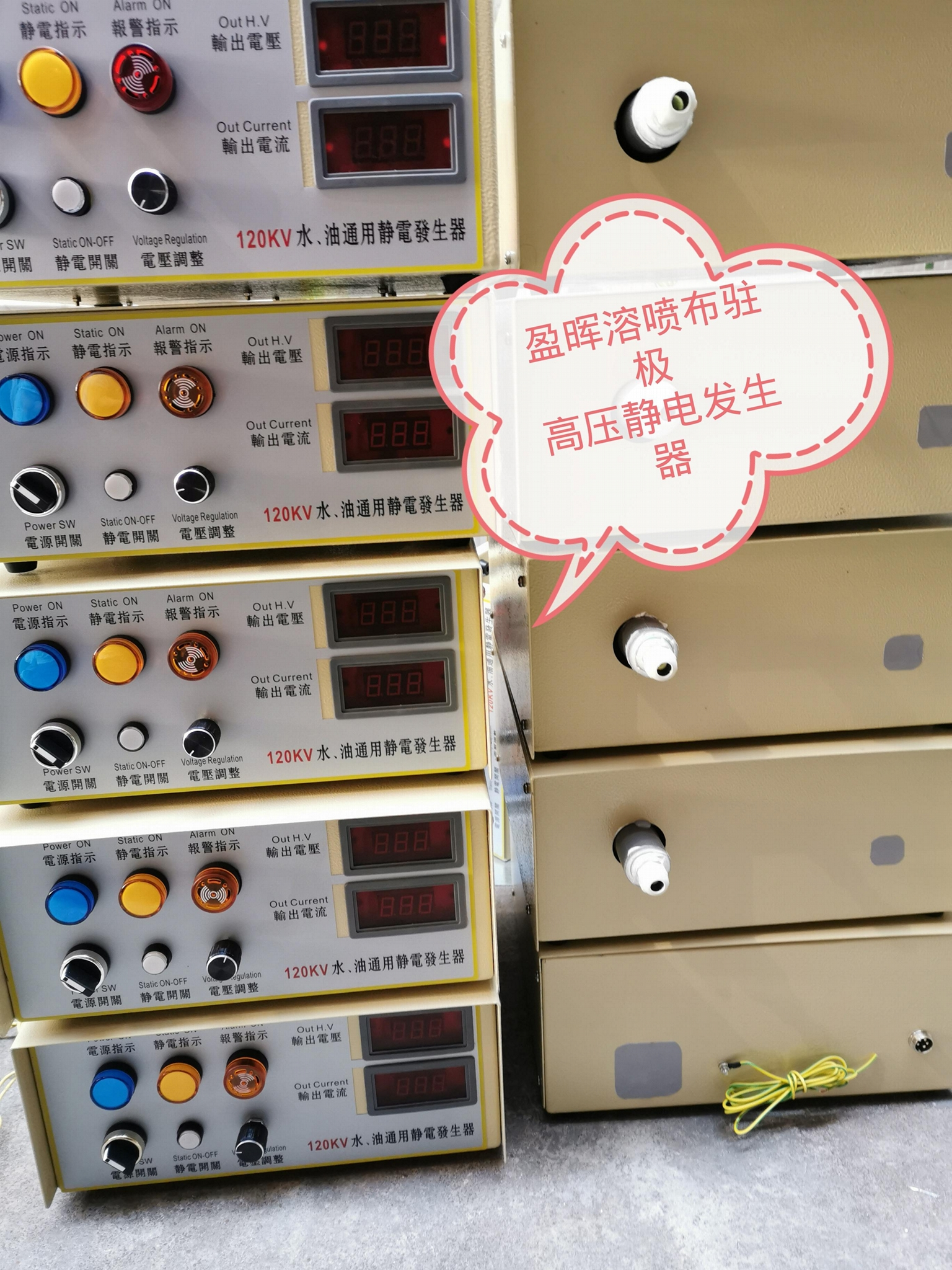 120型熔噴布駐極高壓靜電發生器 4