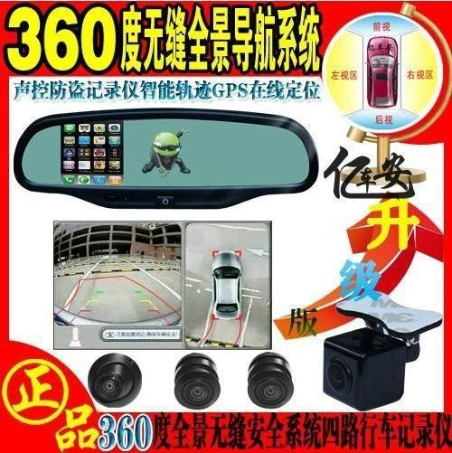 億車安Q9聲控360度無縫全景五路記錄儀安卓智能DVD導航安全系統 3