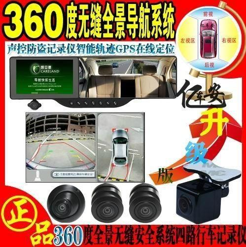億車安Q9聲控360度無縫全景五路記錄儀安卓智能DVD導航安全系統 4