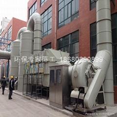 Waste gas treatment equipment - Guangzhou Huadu Westcoast green plant