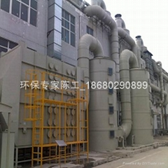 Slaughterhouse waste gas purification equipment