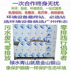 硫化氫廢氣光解淨化設備