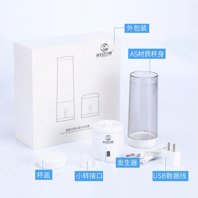 富氢水杯 4