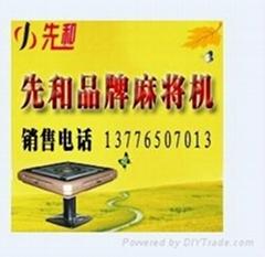 南京全自動麻將機
