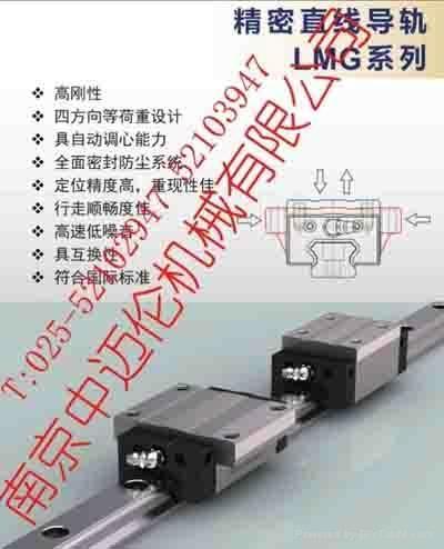 LMG直線導軌 1