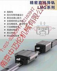 LMG直線導軌