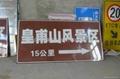 道路指示牌 1