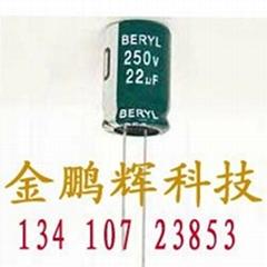 绿宝石电解电容高频低阻抗系列