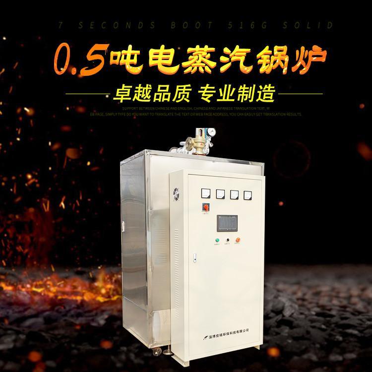 新型节能电加热蒸汽锅炉 1