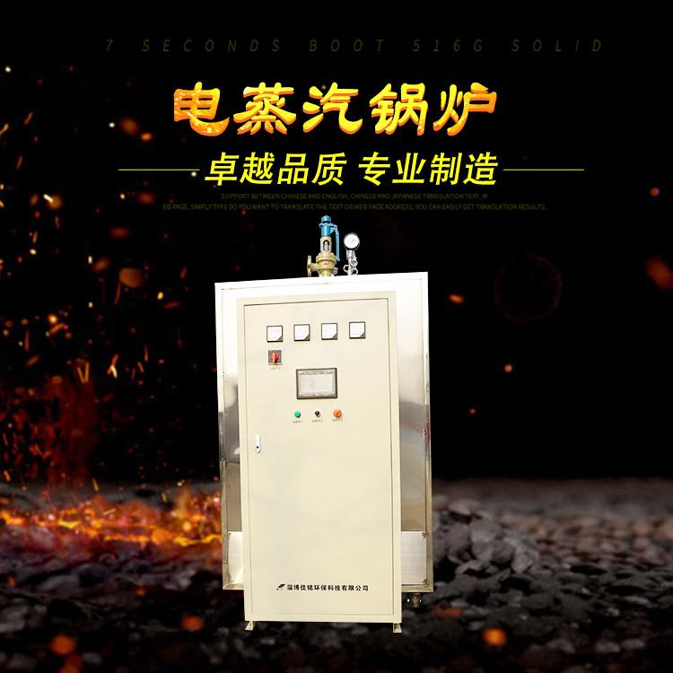 新型节能电加热蒸汽锅炉 2