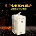 新型节能电加热蒸汽锅炉 3