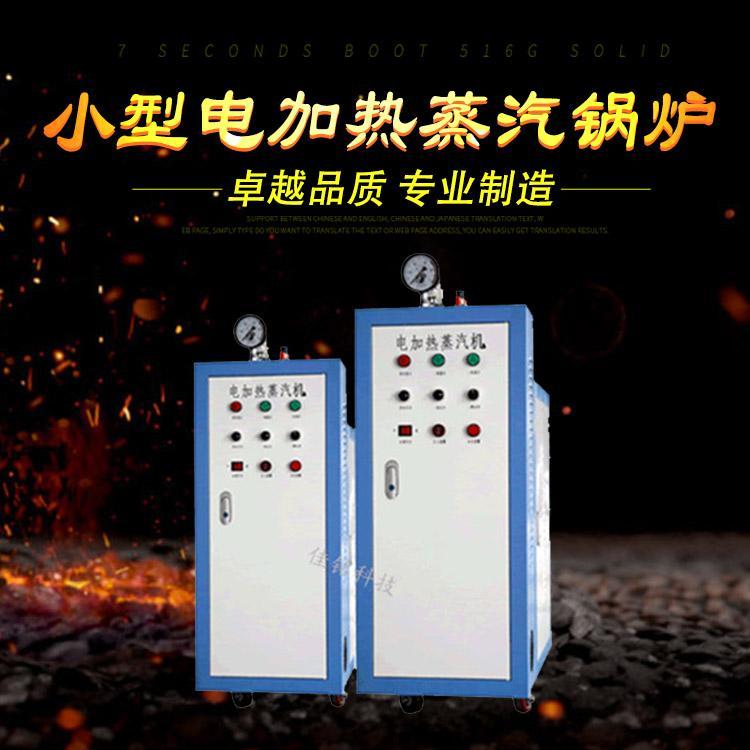 小型电加热蒸汽发生器 1