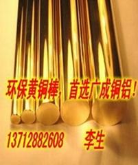 H59无铅黄铜棒