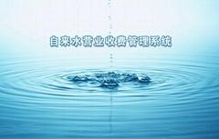 自來水營業收費管理系統