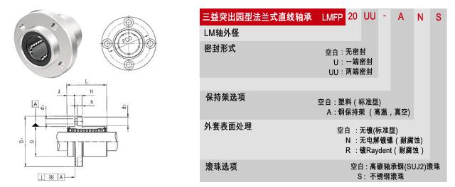 LMFP三益突出圆形法兰式直线轴承 3