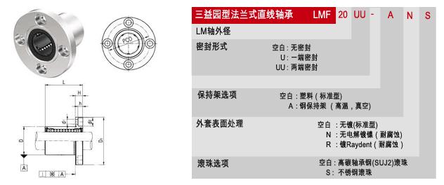 LMF三益圆形法兰samick直线轴承 4