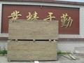 天津岩棉复合板 2
