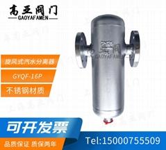 AS气水分离器