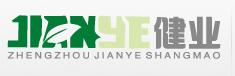 鄭州健業商貿有限公司