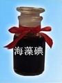 海藻碘液体